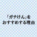 アダルト動画の検索に「ガチけん」をおすすめする理由!