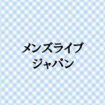 【メンズライブジャパン】メンズライブチャットの料金は?口コミ・評判・感想 —