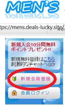 メンズライブジャパン メンズライブチャット