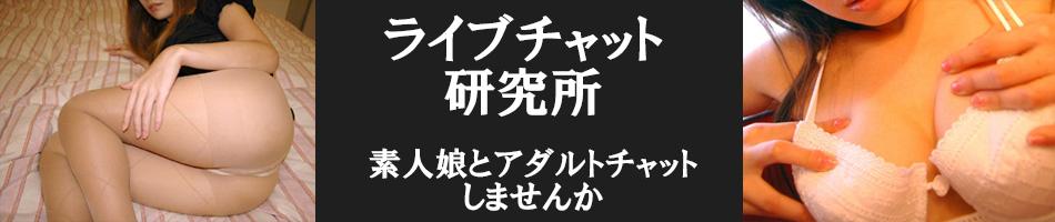 ライブチャット研究所~素人娘とアダルトチャットしませんか~